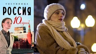 """Гостиница """"Россия"""" - Серия 10/ 2016 / Сериал / HD 1080p"""