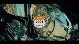 2021 전국투어