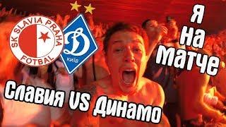 Я на матче СЛАВИЯ ПРАГА - ДИНАМО КИЕВ | квалификация Лиги Чемпионов УЕФА
