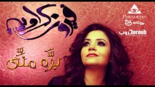تحميل اغاني مجانا فيروز كراوية - يانينه / Fayrouz Karawya - Grandma