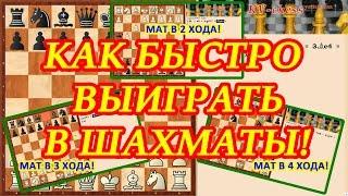 Урок.11 Шахматы Самый быстрый мат в шахматах или самая короткая партия.