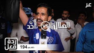 ردود فعل جماهير #الهلال بعد التعادل أمام #أحد (2018_2019)
