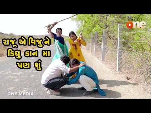 Raju ye Vijune Kidhu Kan Ma Pan Shu    Gujarati Comedy   One Media