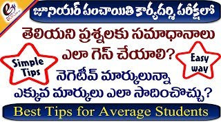 How to get Good marks in TS Junior Panchayat secretary exam Best exam tips for average students