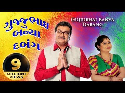 Gujjubhai Banya Dabang FREE - Superhit Gujarati Comedy Natak Full 2017 - Siddharth Randeria