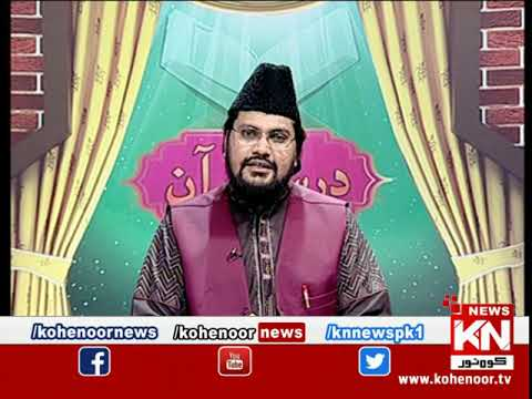 Darse Quran 05 May 2020 | Kohenoor News Pakistan