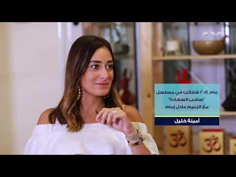 الحوار الكامل مع أمينة خليل في It's Showtime..لماذا احتاجت لتعلم لغة الإشارة