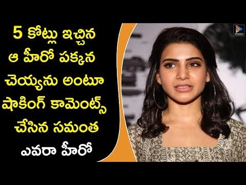 Samantha Shocking Comments On Tollywood Top Hero