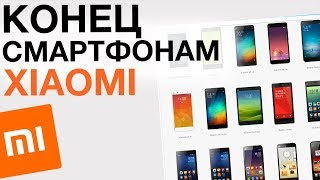 Конец смартфонам Xiaomi! Подводная ракета Илона Маска и другие новости