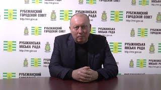 Звернення міського голови Сергія Хортіва до мешканців міста Рубіжне