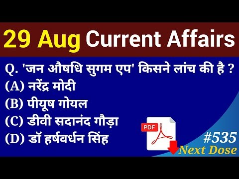 Next Dose 535 | 29 August 2019 Current Affairs | Daily