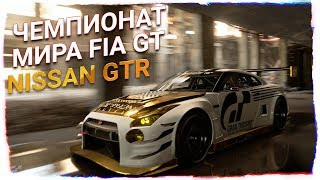 Самый сложный чемпионат. FIA GT на Nissan GTR. Gran Turismo Sport
