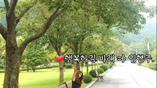 ❤행복하길 바래~임형주(쾌걸춘향 OST).가사첨부