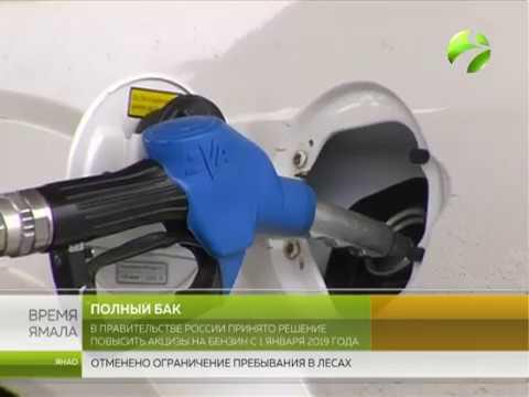 Конец передышке. Акцизы на бензин опять повысят
