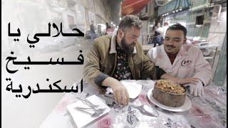 مفاجأة الفلافل المحشية في اسكندرية - تجربة الفسيخ لأول مرة 😁