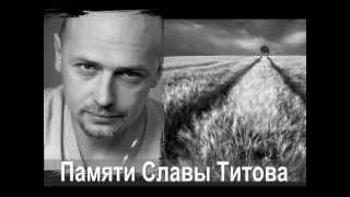 Памяти Вячеслава Титова.
