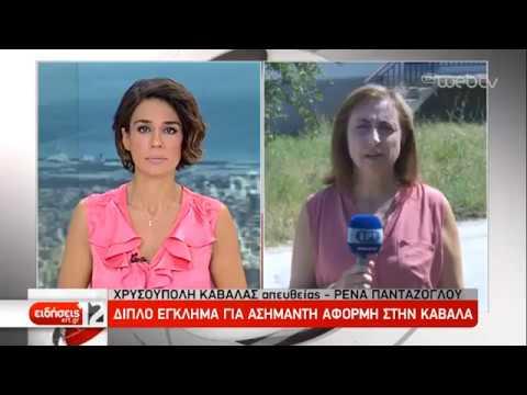 Διπλό φονικό για μια θέση στάθμευσης στην Χρυσούπολη Καβάλας   ΕΡΤ 23/08/2019  