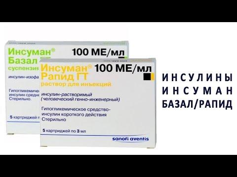 Инсулин в больших дозах