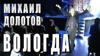 Вологда (Борис Мокроусов, Михаил Матусовский). Михаил Долотов (солист ВИА «Песняры»), 2017 год.