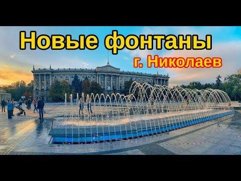 Новые фонтаны на Соборной в Николаеве. Фонтаны на Советской. Фонтаны Николаева