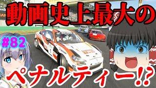 【グランツーリスモSPORT】なんちゅー悲惨なデイリーレースなんだ・・・(;´Д`)  オンラインレース#82  【GTSPORT ゆっくり実況】