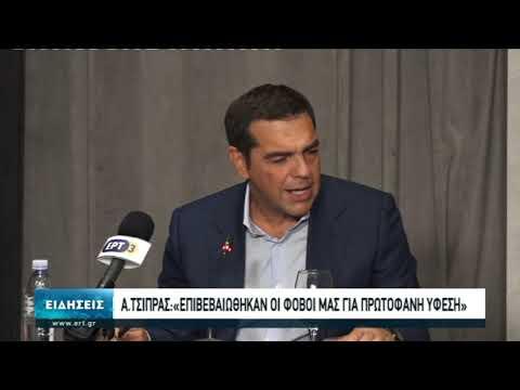 Στη Θεσσαλονίκη ο Πρόεδρος του ΣΥΡΙΖΑ | 16/09/2020 | ΕΡΤ