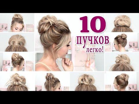 10 небрежных пучков в школу на каждый день, в институт, на работу ★ Для длинных , средних волос