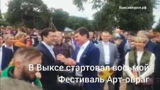 Выксавкурсе.рф: Губернатор принял участие в открытии Арт-овраг