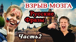 Русские фразы, взрывающие мозг иностранца. Высказывания по русски часть2