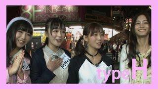第64巻 typeH AKB48チームKの公演を初体験!新たな決意