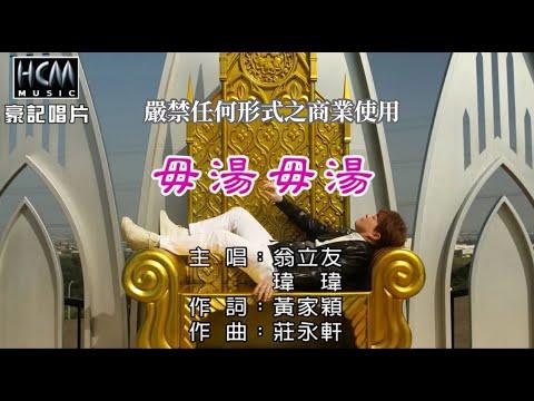 翁立友vs瑋瑋- 毋湯毋湯【KTV導唱字幕】1080p HD