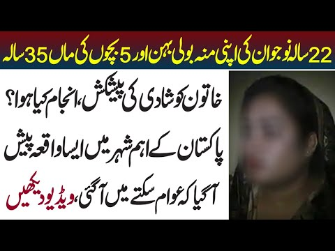 استغفار: 22 سالہ نوجوان کی اپنی بہن 35 سالا خاتون کو شادی کی پشکش