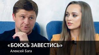 Алексей Бага — о детях и семье, о карьере и женском футболе, о Капском и Гончаренко / Футболка