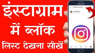 Instagram me Block List Kaise Dekhe | How to Find Blocked Users  On Instagram App In Android