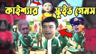 Kaissa Funny Squid Game   কাইশ্যা স্কুইড গেম   Bangla New Comedy Drama