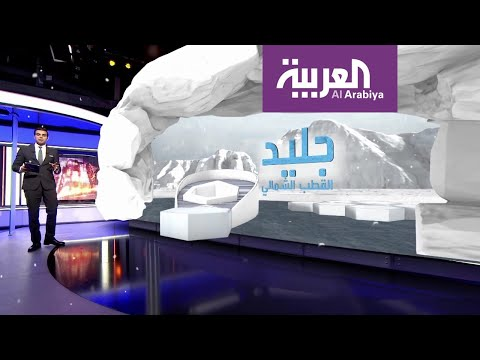 العرب اليوم - خطة لإنتاج غواصات للحفاظ على الكتل الجليدية في القطب الشمالي
