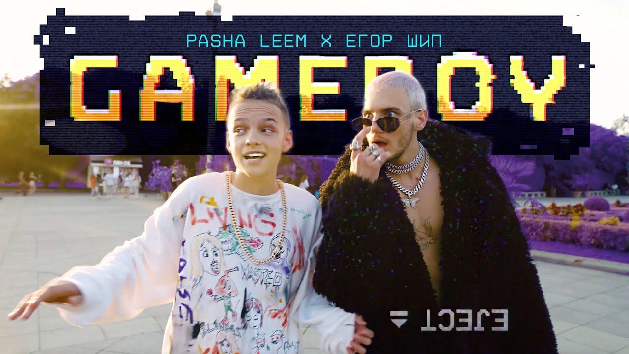Pasha Leem, Егор Шип — Game Boy