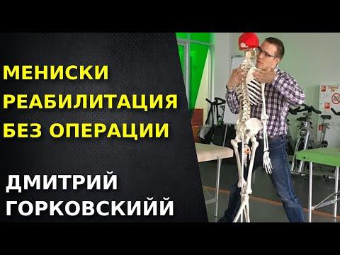 Мениски. Реабилитация без операции. Как восстановить колено без операции. Лечение колена.