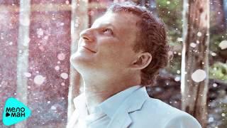 Михаил Бублик  -  С неба белый снег (Official Audio 2017)