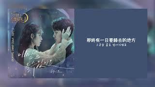 【韓繁中字】Heize (헤이즈)   看到我的心了嗎 (Can You See My Heart내 맘을 볼수 있나요) [ 德魯納酒店 OST Part 5 ][Chinese Sub]