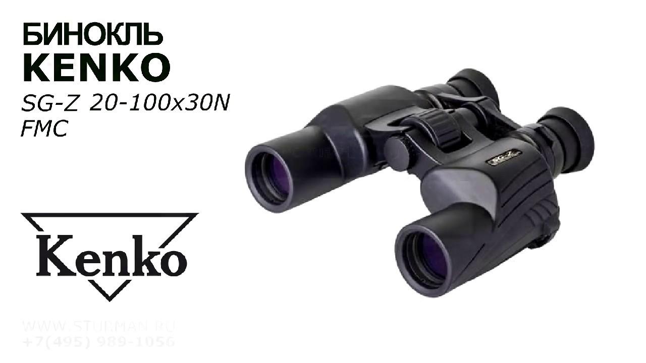 Видео о товаре Бинокль KENKO SG-Z 20-100x30N FMC