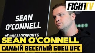 Самый веселый боец UFC - Sean O'Connell