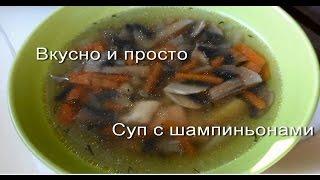 Вкусно и просто:  Легкий суп с шампиньонами. Пошаговый рецепт с фото и видео.