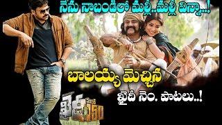 Balayya Likes Verymuch Neeru Neeru Song From Kaidhi No 150