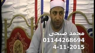 عزاء الحاج زكريا الجمال الشيخ طه النعمانى سورتى مريم وطه عزبة العرب هلا ميت غمر 4 11 2015