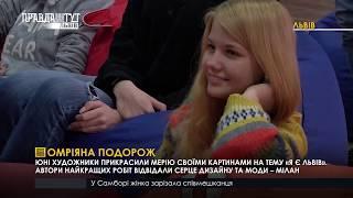 Випуск новин на ПравдаТУТ Львів 08.02.2019