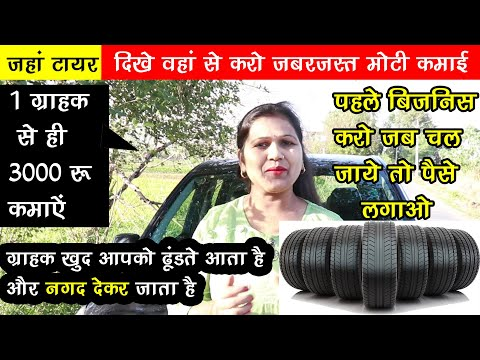 ग्राहक खुद आयेगा आपके पास small business ideas, automobile business ideas, tyre sealant business
