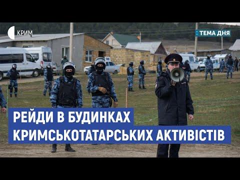 Рейди в будинках кримськотатарських активістів | Барієв | Тема дня