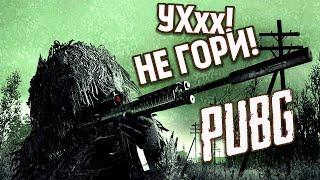 Один против Сквадов в Playerunknown's Battlegrounds пока не сгорит /#PUBG 1440p
