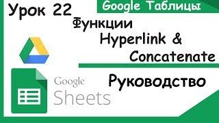 Google таблицы. Функция Hyperlink & Concatenate. Как объединять несколько ссылок в одну. Урок 22.